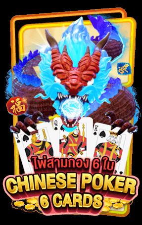 ทดลองเล่น Chinese Poker 6 Cards