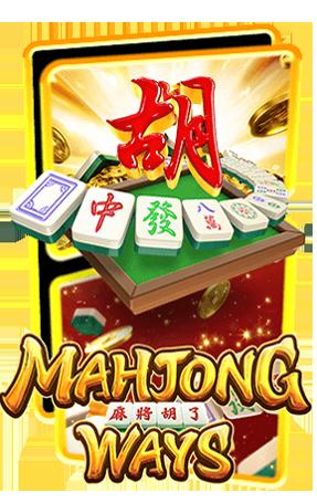 ทดลองเล่น Mahjong Ways